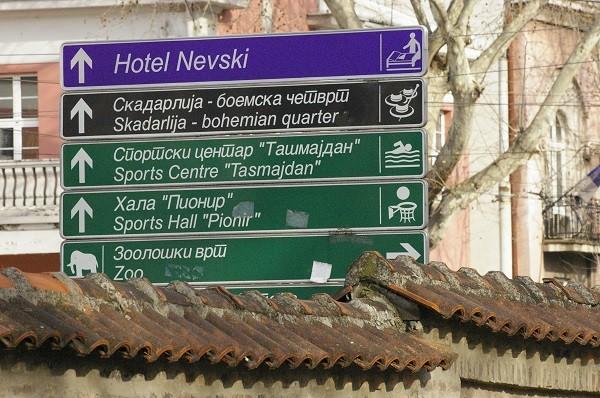 Белград указатель